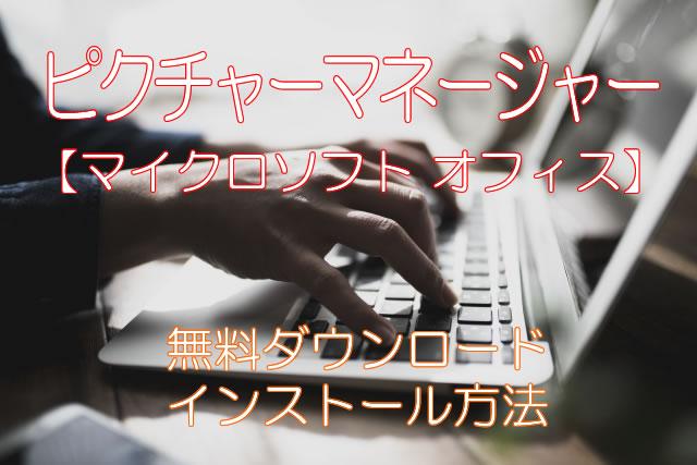 ピクチャーマネージャーの無料ダウンロードとインストール方法【マイクロソフト オフィス】