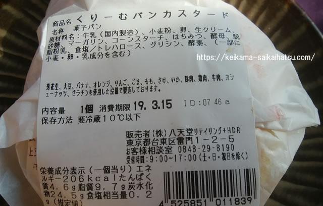 八天堂クリームパン 原材料