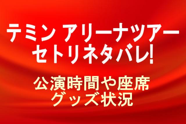 テミン アリーナツアー セトリ2019(ソロコン・ライブ・ソロコンサート)