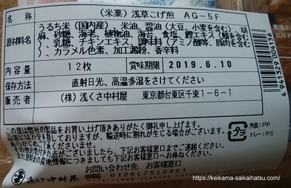 羽田空港のお土産人気ランキング!甘くない和菓子