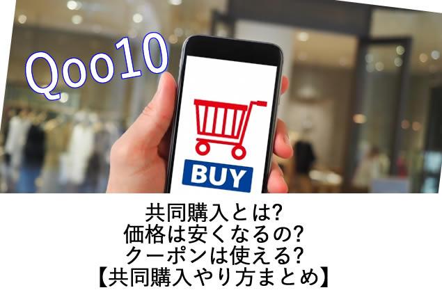 Qoo10共同購入とは?クーポン使える?