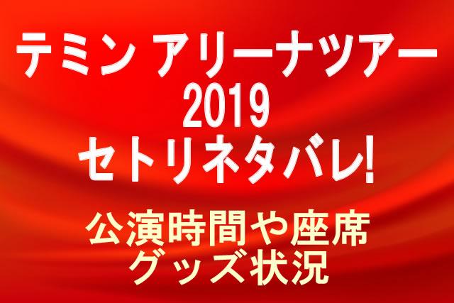 テミン アリーナツアー2019セトリ(ソロコン・ライブ・ソロコンサート)