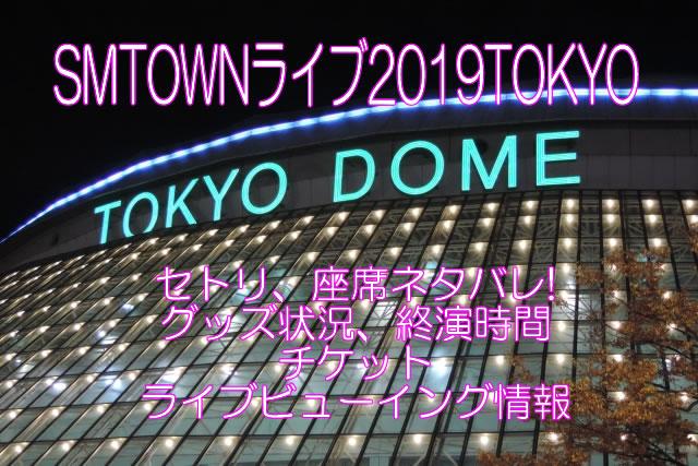 SMTOWNライブ2019TOKYOのセトリやグッズ状況、座席ネタバレ!終演時間やチケット、ライブビューイング情報も!