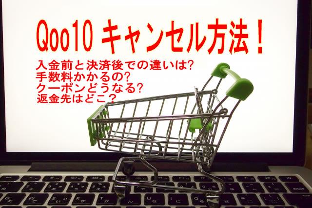 Qoo10 キャンセル方法。手数料や返金先、クーポンについて