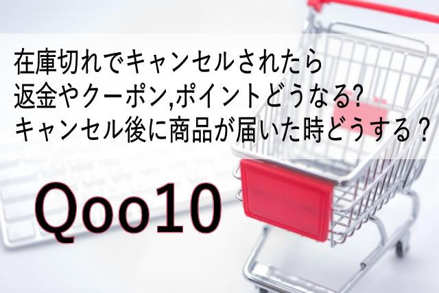 Qoo10 在庫切れでキャンセルされたら返金やクーポン,ポイントどうなる?